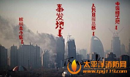 北京朝阳公园附近阿玛尼公寓工地起火