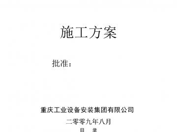 重庆市沙坪坝区人民医院消防安全整改工程施工方案