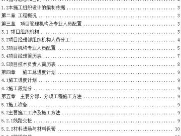 郑州市某dn300消防管道工程施工组织设计