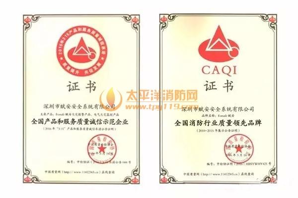 全国消防行业质量领先品牌和全国产品与服务质量诚信示范企业