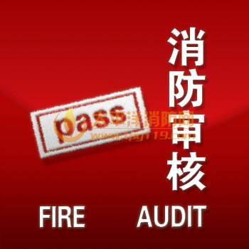 消防设计审核