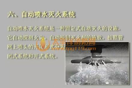 自动喷水系统