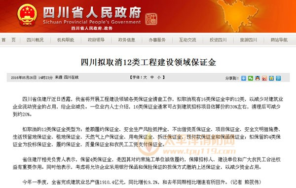 四川拟取消12类工程建设领域保证金