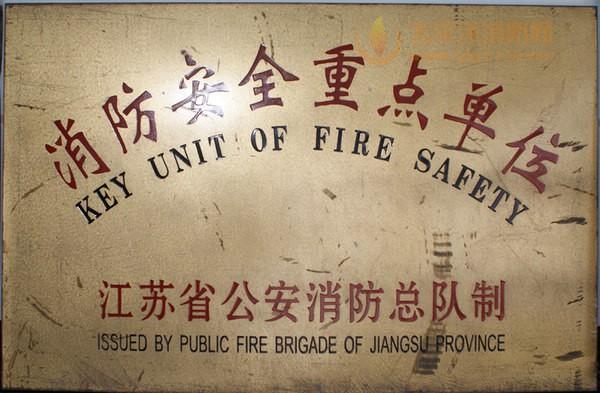 消防安全重点单位