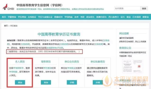 打开学信网学历认证首页:http://www.chsi.com.cn/xlcx/index.jsp