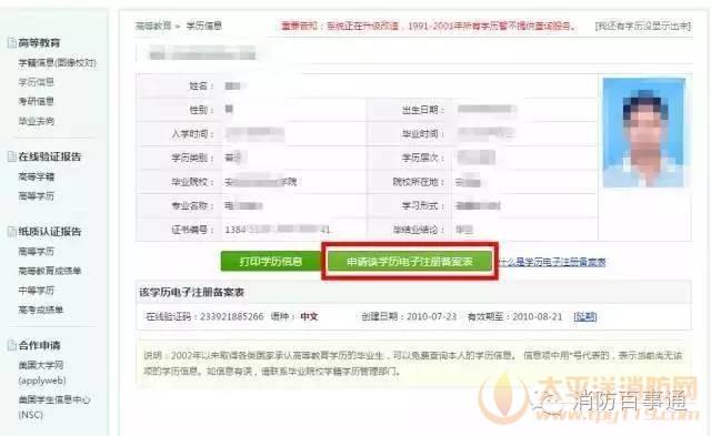 点击左侧学历信息,再点击图中绿色按钮申请该学历电子注册备案表