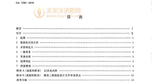 GA1290-2016 建设工程消防设计审查规则