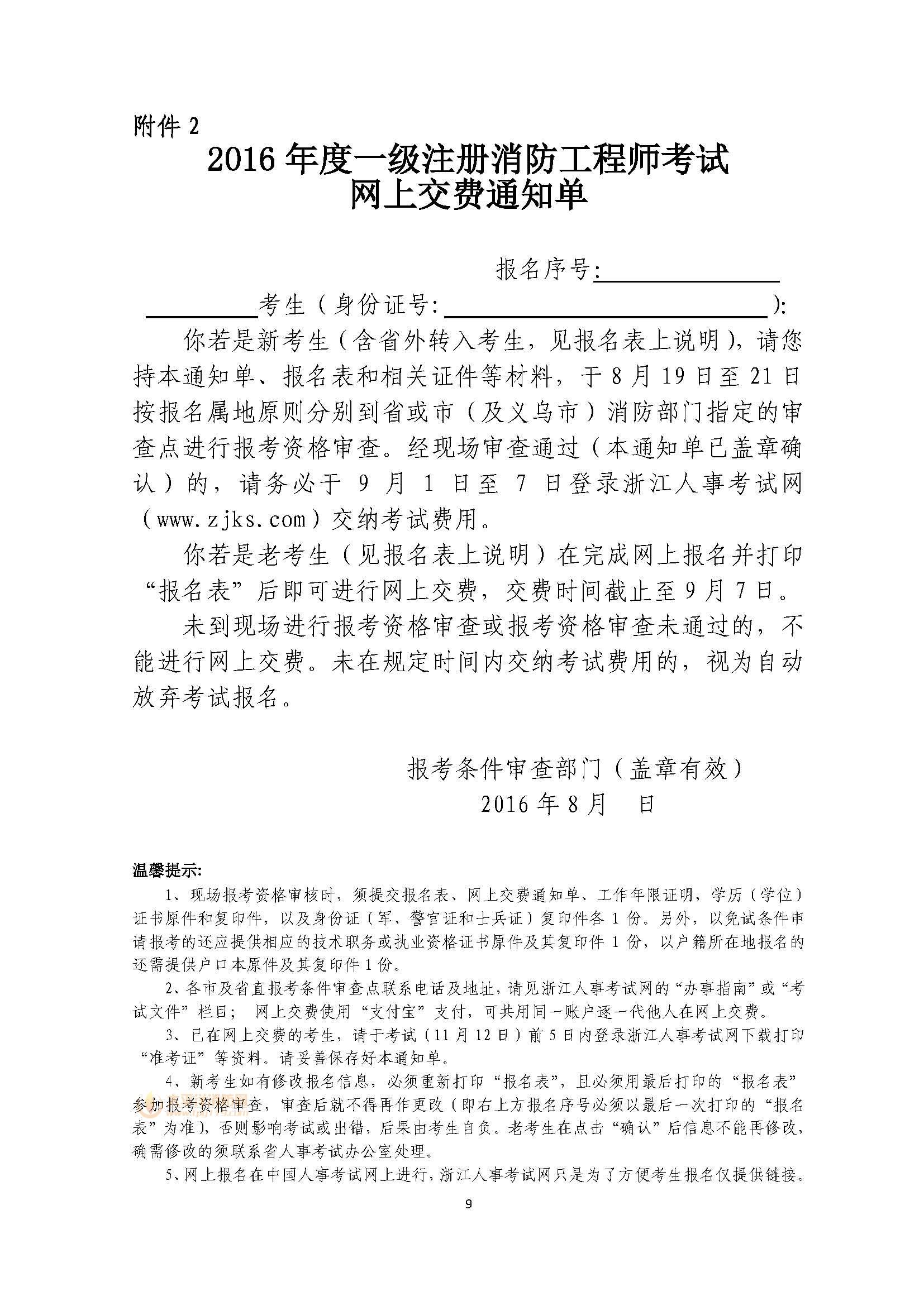 浙江2016年一级消防工程师报名时间