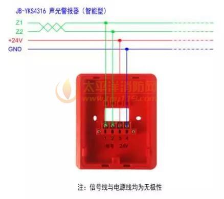 口新山鹰JB-YKS4316声光警报器接线图