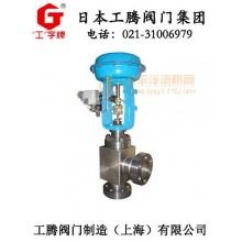 进口气动高压角型调节阀