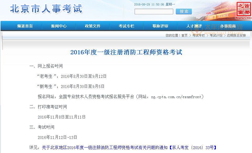 2016年北京一级消防工程师考试 8月30日开始网上报名