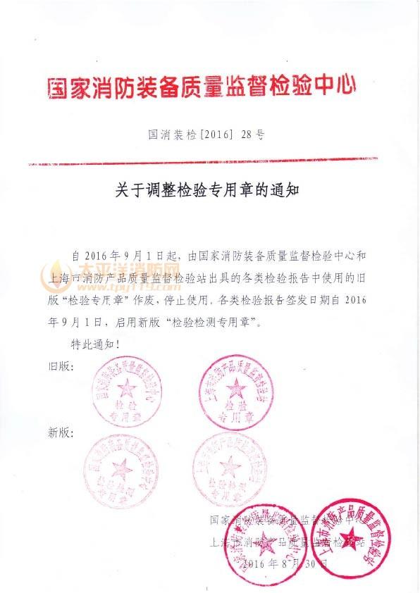 国家消防装备质量监督检测中心关于调整检验专用章的通知