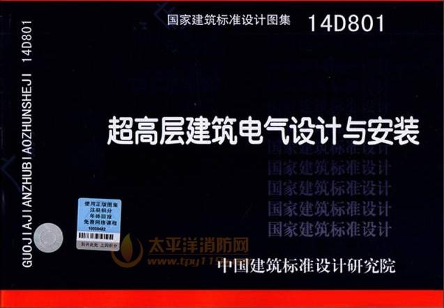 《超高层建筑电气设计与安装》14D801