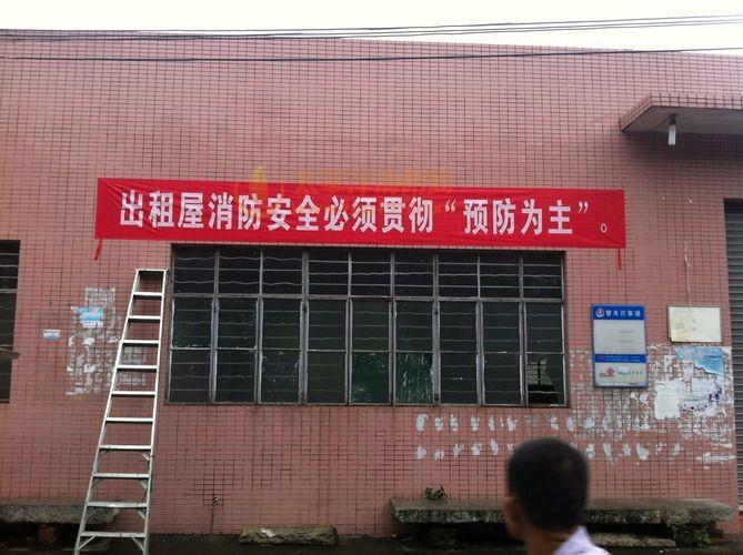 出租房屋消防安全
