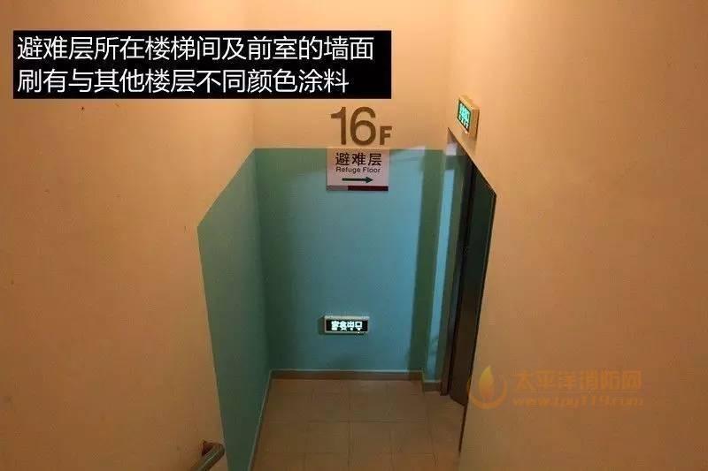 在避难层(间)进入楼梯间的入口处和疏散楼梯通向避难层(间)的出口处,应设置明显的指示标志
