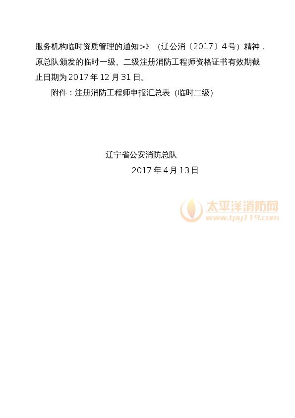 关于开展临时二级注册消防工程师 资格认定注册工作的通知