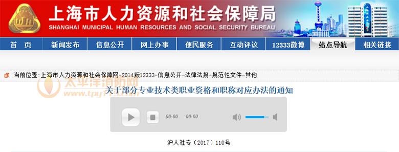 上海市人力资源和社会保障局
