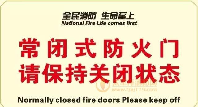 常闭式防火门平时应保持关闭状态