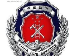 重磅!消防局发布《注册消防工程师管理规定》10月1日起施行