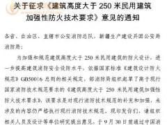 通知:征求《建筑高度大于 250 米民用建筑加强性防火技术要求》意见