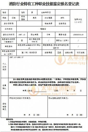 消防行业特有工种职业技能鉴定报名登记表