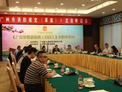 《广州市消防规定(草案)》立法听证 15名代表激辩三事项