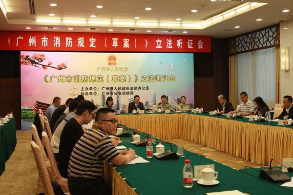 《广州市消防规定(草案)》立法听证