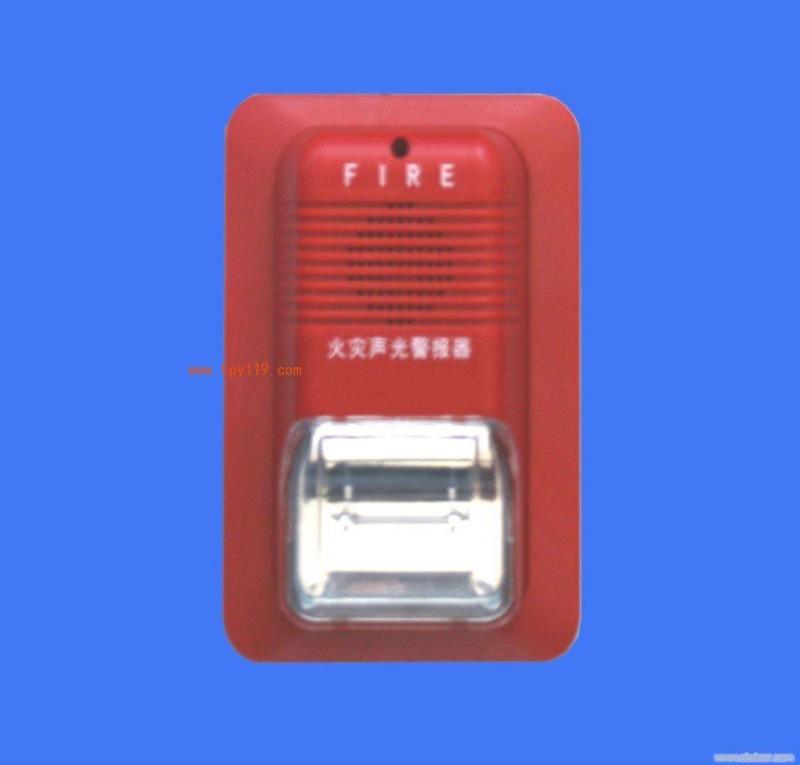 火灾警报装置