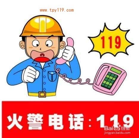 如何正确拨打119火警电话?