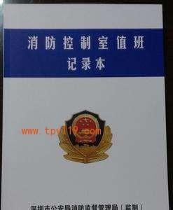 消防控制室值班记录