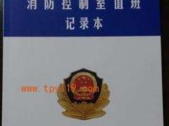 如何填写《消防控制室值班记录》?