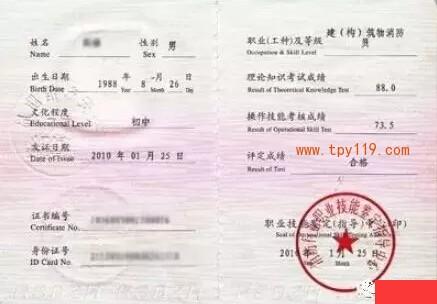证书信息页
