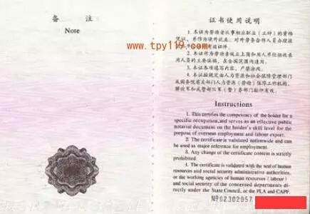 证书最后页