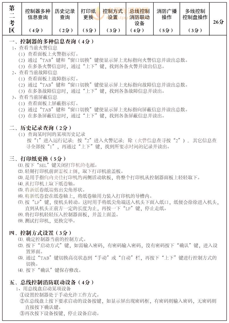 中级建构筑物消防员实操考试资料-5