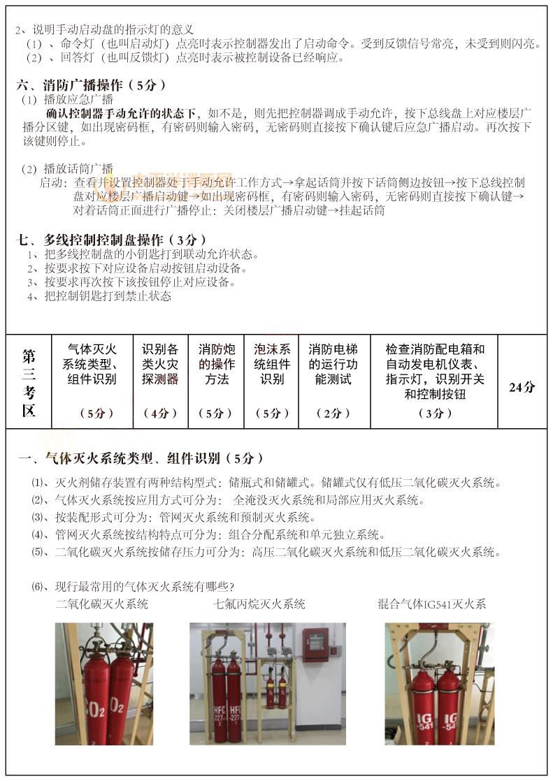 中级建构筑物消防员实操考试资料-6