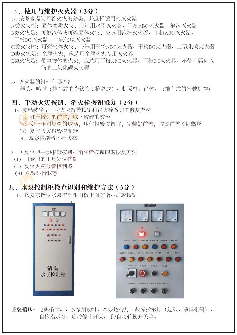 中级建构筑物消防员实操考试资料-16