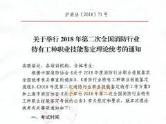 2018年上海第二次消防行业特有工种职业技能鉴定理论统考的通知