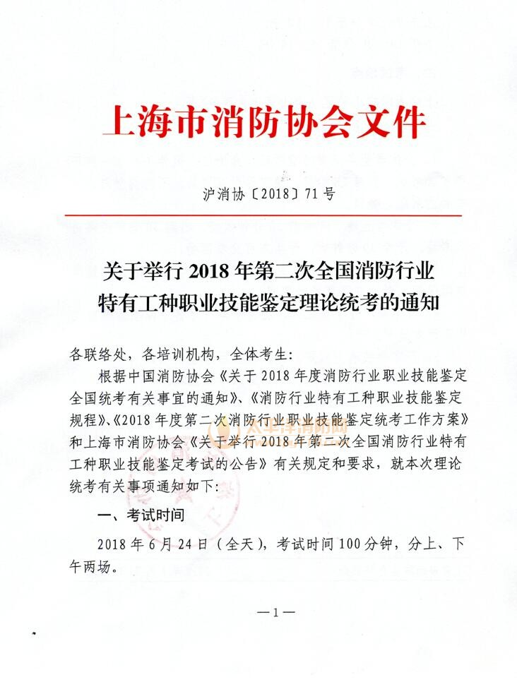 上海消防员考试报名