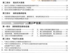 【一文看懂】高级消防设施操作员四大鉴定室
